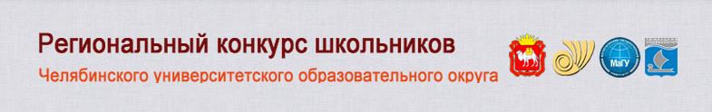 Региональный конкурс школьников челябинского университетского округа